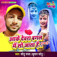 Aake Devra Bagal Me So Jata Hai (Bhojpuri Song)