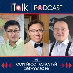 """iTalk Podcast  Ep #1 """"Өөрийгөө тасралтгүй хөгжүүлэх нь"""""""
