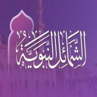 الشمائل النبوية - 28 - تواضعه مع اصحابه واهله