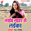 Download Layib Naihar Se Laika (Bhojpuri) Mp3