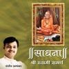 Dhyan, Gayatri, Jap - Shri Swami Samarth (108 Times)