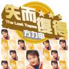 Jiu Shi Zhe Mo Ai Ni (The Ballad)