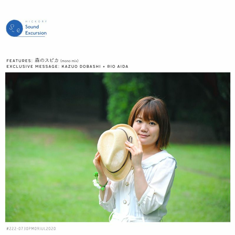 #222 - 09JUL2020 ▶ 藍田理緒 『森のスピカ(MONO Mix)』特集