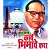 Download Yeh Kahani Hai Ghatna Ke Shilpkar Ki Mp3