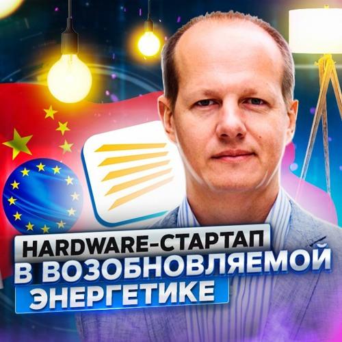 75. Евгений Эрик, SolarGaps. Как запустить hardware-стартап в сфере возобновляемой энергетики?