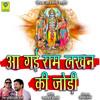 Download Aai Gai Ram Lakhan Ki Jodi Mp3