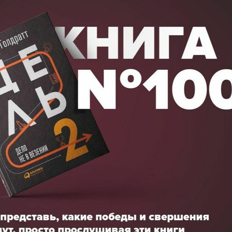 Книга #100 - Цель-2. Дело не в везении. Процесс непрерывного улучшения. Элияху Голдратт