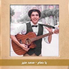 """""""Ya Hamam"""" Oboe Cover (Mohamed Mounir) l اغنية """"يا حمام"""" عزف"""