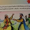 Download أحمد مصطفى يعقوب : وامختاراه ح 3 للأطفال Mp3