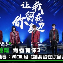 Youth With You 3 青春有你3 - 让我留在你身边 Let Me Stay by Your Side