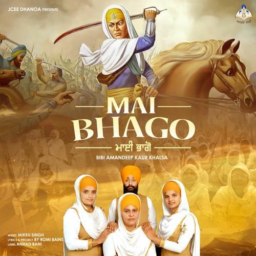 Mai Bhago - Dhadi Jatha Bibi Amandeep Kaur Khalsa Nakodar wale