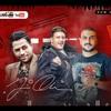 Download مهرجان مع السلامة يا صحبه مزيفه - حمو بيكا و ابو ليله و حماده الاسمر - توزيع مصطفي السيسي Mp3