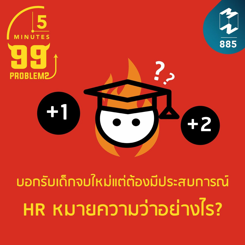 5M EP.885   บอกรับเด็กจบใหม่แต่ต้องมีประสบการณ์ HR หมายความว่าอย่างไร?