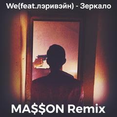 We(feat.лэривэйн) - Зеркало(MA$$ON Remix)