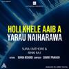 Download Holi Khele Aaib A Yarau Naiharawa (feat. Rinki Raj) Mp3