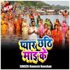 Download Duniya Me Ke Ba Balwan (Chhath Geet) Mp3