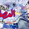 Download والآن مع المفجأه 😂 يالا يا ياسر سمع عمو 🎹اسمع مزمار العصفوره من الزعيم اسامه هلال2021 Mp3