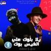 Download مهرجان يلا بلوك على الفيس بوك - حوده بندق و مسلم - توزيع بندق Mp3