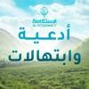 Download دعاء اللهم عافنا Mp3