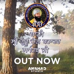 Bani Sri Guru Tegh Bahadur Sahib Ji Maharaj | Read Along Gurbani |
