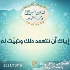 إياك أن تتعمد ذلك وتبيِّت له - د.محمد خير الشعال