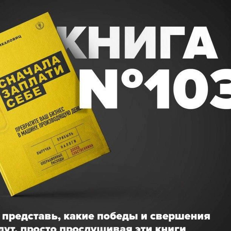 Книга #103 - Сначала заплати себе. Превратите ваш бизнес в машину, производящую деньги