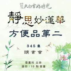 【靜思妙蓮華讀書會】方便品第二 #345