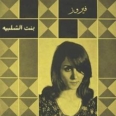 Fairouz Al Bint El Chalabiya - فيروز - البنت الشلبية - جودة عالية