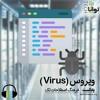 ویروس (Virus)