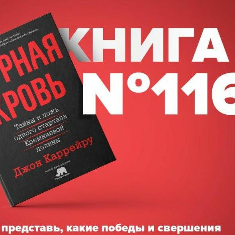 Книга #116 - Дурная кровь. Тайны и ложь одного стартапа Кремниевой долины. Расследование журналиста