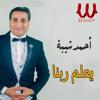 Download يعلم ربنا Mp3