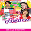 Sakhiyan Ke Sange Radha Khele Holi Mp3