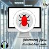 بدافزار (Malware)