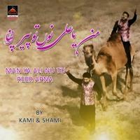 Man Ya Ali Nu Tu Peer Apna - Kami & Shami - Qasida Mola Ali As - New Qasida - 2021