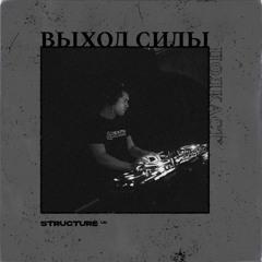 Vykhod Sily Podcast - Structure Guest Mix (2)