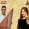 موسيقى جيتنى مكسور - أصالة - Jeetni Maksour -  Assala عزف قانون العجيمى