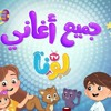 Download luna tv-all songs لونا تي في Mp3