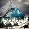 Download 051 surat az zariyat سورة الذاريات | تلاوة تريح البال بصوت جميل جدا | القارئ سعيد القاضي Mp3