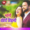 Download Upar Ke Light Tohar Fuse Hoi Mp3
