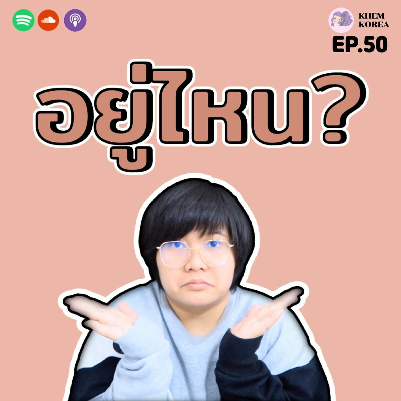 KK ภาษาเกาหลี EP.50 : อยู่ไหนพูดได้มากกว่า 어디 있어요?