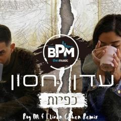 עדן חסון - כפיות (Roy M & Eliran Cohen Remix - Extended)