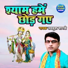 Shyam Hamain Chhod Gaye (Bhakti Song)