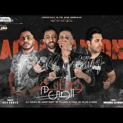 مهرجان لاف حب حب لاف  علي سماره  احمد عزت - محمد الفنان - اسلام الابيض  توزيع ابو صابر