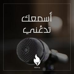 أسمعك تدعوني - فريق الشباب قصر الدوبارة | Asm3oka tad3one - KDEC Youth