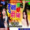 Download Tu Bata Mere Rabba Mp3