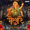 Download MOURYA RE (Remix) - DJ Ammy Mp3