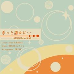kittodarekani… / by AKOGI-no-KAI【Original】