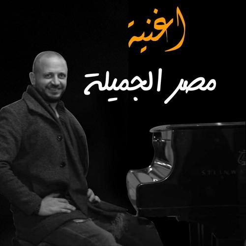 Mustafa Elnefyawi - Masr Elgamila   مصطفي النفياوي - مصر الجميلة