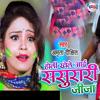 Download Holi Khele Aai Sasurari Jija Mp3