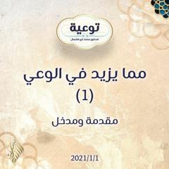 مما يزيد في الوعي (1) - د.محمد خير الشعال